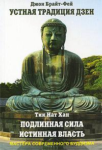 Джон Брайт-Фей. Устная традиция дзен. Тик Нат Хан. Подлинная сила, истинная власть