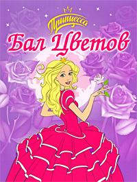 Принцесса. Бал цветов12296407В Королевстве Красоты все необычно, сказочно, волшебно, здесь сбываются самые заветные мечты и происходят удивительные чудеса. Из этой книги-раскраски ваш ребенок узнает, как в Королевстве Красоты готовятся к празднику Цветов, и весело проведет время с друзьями Принцессы - озорными Непоседами. Добро пожаловать в Королевство Красоты на праздник Весны! Для дошкольного и младшего школьного возраста.