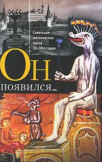 Он появился...: Советская мистическая проза 20-30-х годов