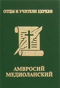 Амвросий Медиоланский (миниатюрное издание)
