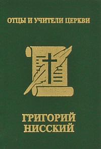 Григорий Нисский (миниатюрное издание)