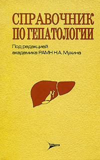 Справочник по гепатологии