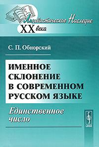 Именное склонение в современном русском языке. Единственное число