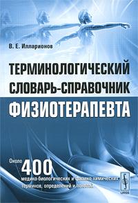 Терминологический словарь-справочник физиотерапевта
