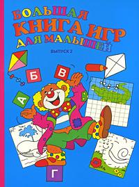 Большая книга игр для малышей. Выпуск 212296407В этой занимательной книге для малышей от 4 до 6 лет собраны самые разнообразны задания, которые станут прекрасным подспорьем в дошкольной подготовке вашего ребенка. Раскраски, лабиринты, упражнения на счет, логику, внимание, рисование по клеткам, развитие письменных навыков, умение определять время, - все это вы найдете здесь. Для чтения взрослыми детям.