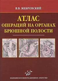 Атлас операций на органах брюшной полости