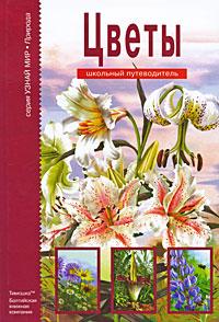 С. Ю. Афонькин Цветы цветы astrameriya
