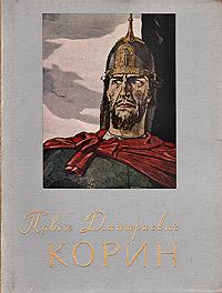 Павел Дмитриевич Корин. Избранные произведения