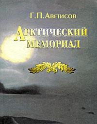 Арктический мемориал