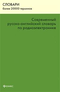 Современный русско-английский словарь по радиоэлектронике / Modern Russian-English Dictionary of Radio Electronics