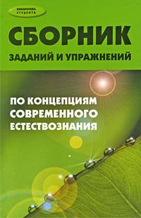 Сборник заданий и упражнений по концепциям современного естествознания