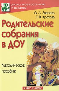 Родительские собрания в ДОУ