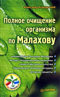Полное очищение организма по Малахову ( 978-5-49807-565-5 )