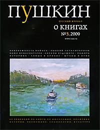 Пушкин, №3, 2009