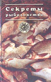 Секреты рыболовства