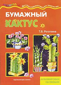 Бумажный кактус. Аранжировки на окошке