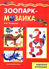 Зоопарк-мозаика
