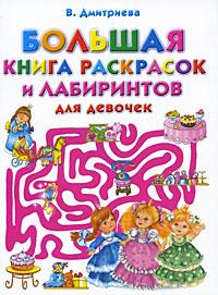 Большая книга раскрасок и лабиринтов для девочек