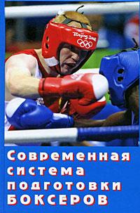 В. И. Филимонов Современная система подготовки боксеров