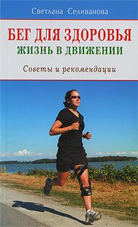 Бег для здоровья. Светлана Селиванова