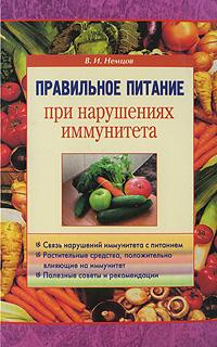 Правильное питание при нарушениях иммунитета