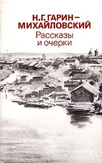 Н. Г. Гарин-Михайловский. Рассказы и очерки