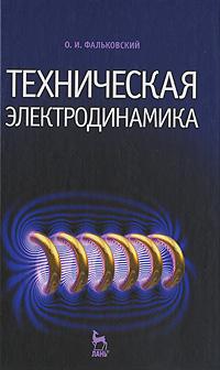 Техническая электродинамика