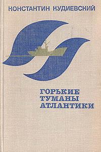 Горькие туманы Атлантики. Константин Кудиевский