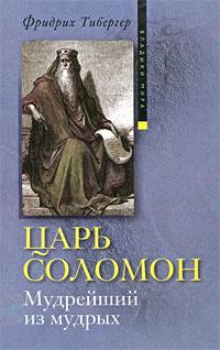 Царь Соломон. Мудрейший из мудрых