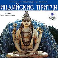 Притчи народов мира. Индийские притчи (аудиокнига MP3)