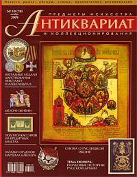 Антиквариат, предметы искусства и коллекционирования, №10 (70) октябрь 2009