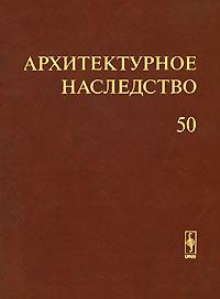 Архитектурное наследство. Выпуск 50