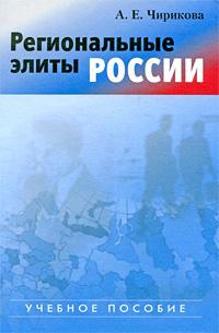 Региональные элиты России