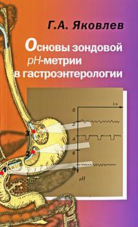Основы зондовой pH-метрии в гастроэнтерологии