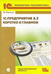 1С:Предприятие 8.2. Коротко о главном. Новые возможности версии 8.2 (+ CD-ROM). М. Г. Радченко