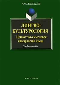 Лингвокультурология. Ценностно-смысловое пространство языка