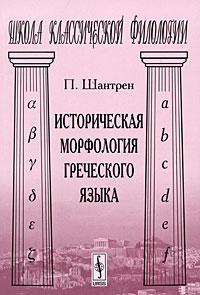 Историческая морфология греческого языка