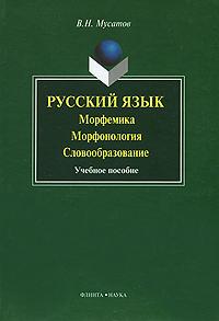 Русский язык. Морфемика, морфонология, словообразование