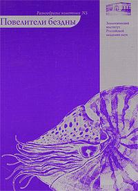 Повелители бездны12296407Книга посвящена истории изучения, образу жизни и эволюции гигантских морских животных - современных и вымерших: гигантскому и колоссальному кальмарам, белой, китовой и гигантской акулам, скату-манте, ископаемым акуле-мегалодону и огромной костистой рыбе леедсихтису, морскому леопарду, а также наутилусу, осьминогам и другим обитателям океанских глубин. Значительное место в книге уделено новейшим открытиям, сделанным в последние годы зоологами и морскими биологами. Все вместе - это комбинация романтики дальних странствий и путешествий в прошлое, детективной интриги открытий, современных методов научного исследования и красоты обитателей океана. Книга предназначена для школьников старшего возраста, ориентирующихся на поступление в вузы по медико-биологическим специальностям, а также учителей и преподавателей биологии в школах и внешкольных детских учреждениях. Рекомендуется при проведении конкурсов и олимпиад по биологии.