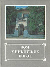 Дом у Никитских ворот
