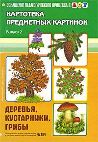 Картотека предметных картинок. Выпуск 2. Деревья, кустарники, грибы