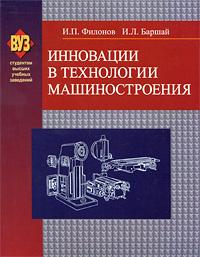 Инновации в технологии машиностроения
