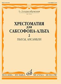 Хрестоматия для саксофона-альта. 1-3 годы обучения. Пьесы, ансамбли. Часть 2