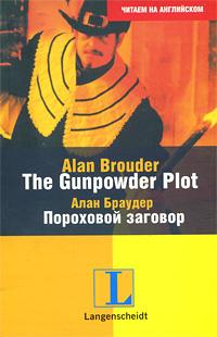 The Gunpowder Plot / Пороховой заговор