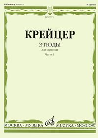 Р. Крейцер. Этюды для скрипки. Часть 1