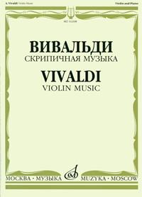Вивальди. Скрипичная музыка