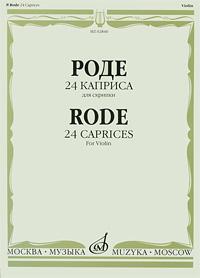 Роде. 24 каприса для скрипки