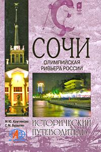 Сочи. Олимпийская Ривьера России. М. Ю. Круглякова, С. М. Бурыгин