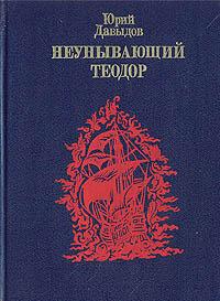 Неунывающий Теодор