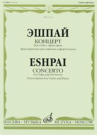 Эшпай. Концерт. Для тубы с оркестром. Транскрипция для скрипки и фортепиано